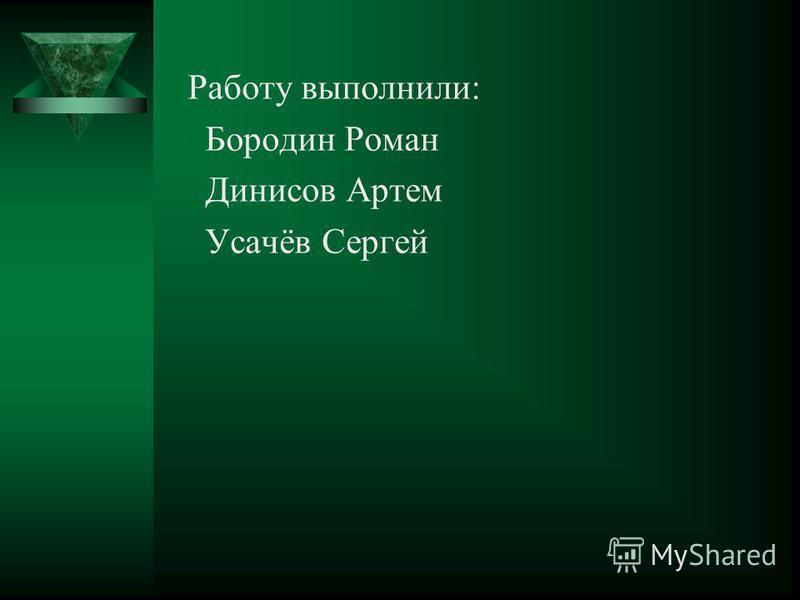 Работу выполнили: Бородин Роман Динисов Артем Усачёв Сергей