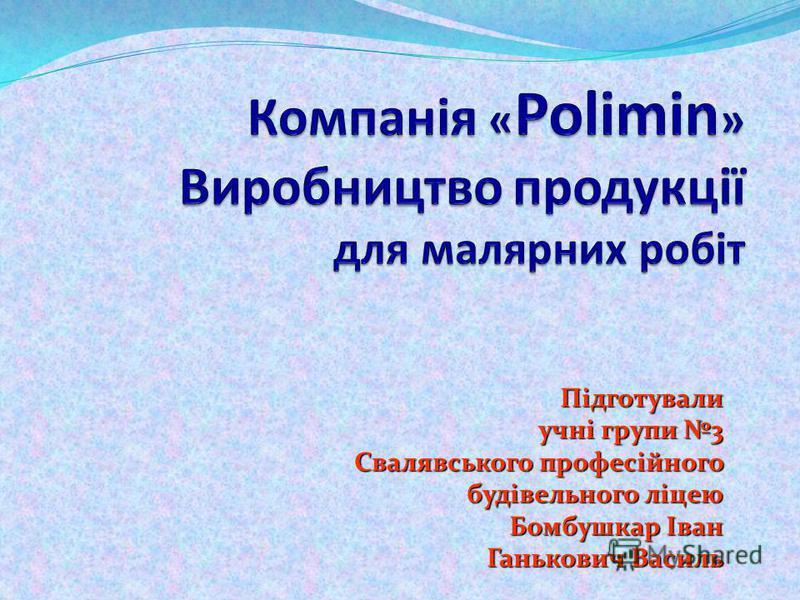 Підготували учні групи 3 Свалявського професійного будівельного ліцею Бомбушкар Іван Ганькович Василь