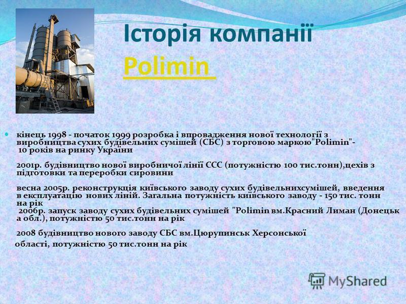 Історія компанії Polimin Polimin кінець 1998 - початок 1999 розробка і впровадження нової технології з виробництва сухих будівельних сумішей (СБС) з торговою маркою