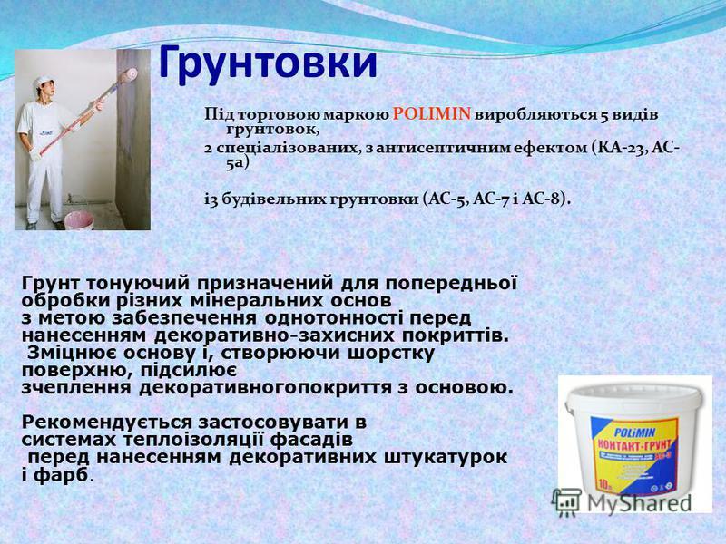 Грунтовки Під торговою маркою POLIMIN виробляються 5 видів грунтовок, 2 спеціалізованих, з антисептичним ефектом (КА-23, АС- 5а) і3 будівельних грунтовки (АС-5, АС-7 і АС-8). Грунт тонуючий призначений для попередньої обробки різних мінеральних основ