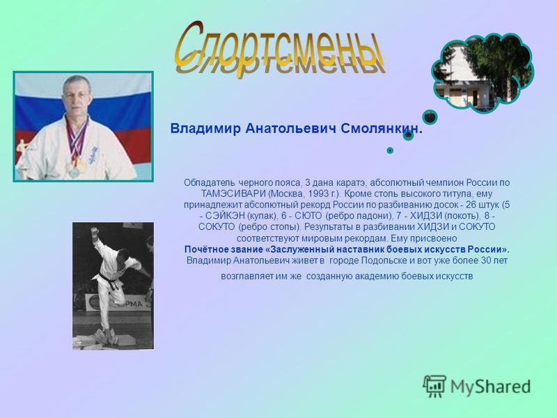 Обладатель черного пояса, 3 дана каратэ, абсолютный чемпион России по ТАМЭСИВАРИ (Москва, 1993 г.). Кроме столь высокого титула, ему принадлежит абсолютный рекорд России по разбиванию досок - 26 штук (5 - СЭЙКЭН (кулак), 6 - СЮТО (ребро ладони), 7 -