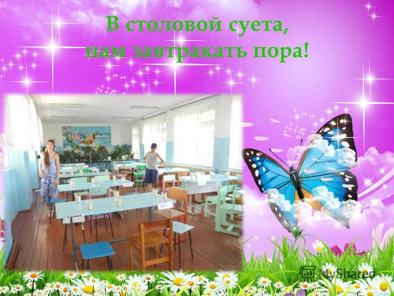В столовой суета, нам завтракать пора!
