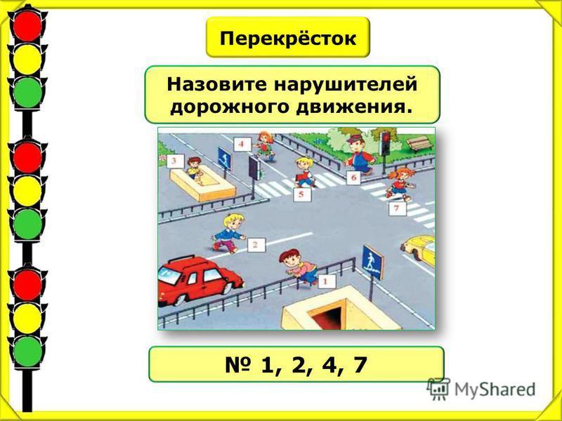 Перекрёсток Назовите нарушителей дорожного движения. 1, 2, 4, 7