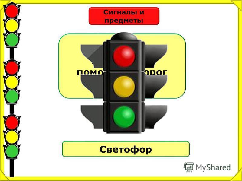 Сигналы и предметы Трехглазый помощник дорог Светофор