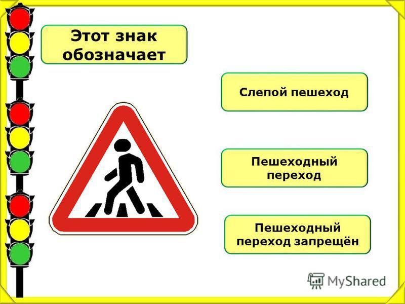 Этот знак обозначает Слепой пешеход Пешеходный переход Пешеходный переход запрещён