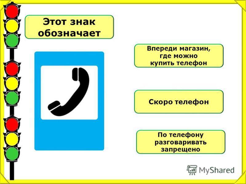 Этот знак обозначает Впереди магазин, где можно купить телефон Скоро телефон По телефону разговаривать запрещено