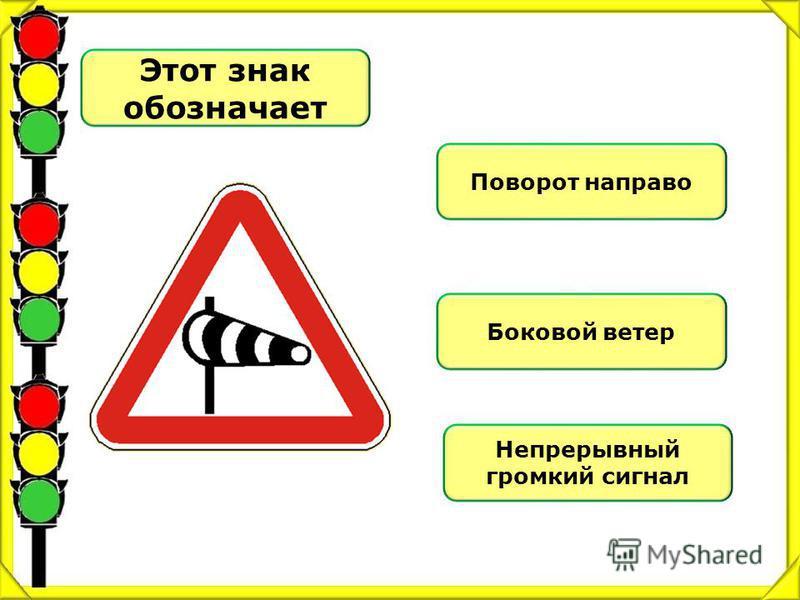 Этот знак обозначает Поворот направо Боковой ветер Непрерывный громкий сигнал