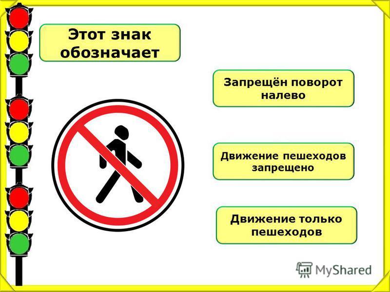 Этот знак обозначает Запрещён поворот налево Движение пешеходов запрещено Движение только пешеходов