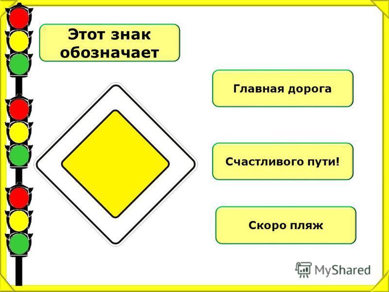 Этот знак обозначает Главная дорога Счастливого пути! Скоро пляж