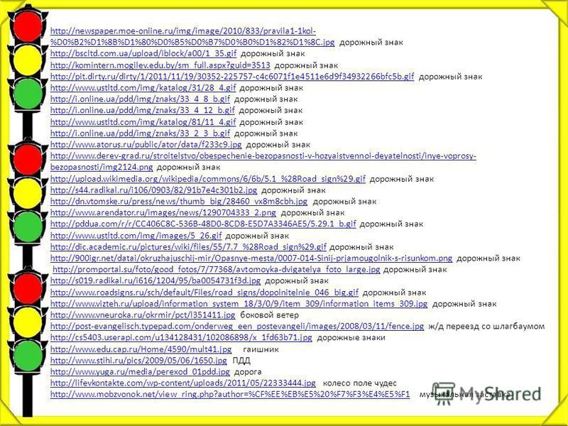 http://newspaper.moe-online.ru/img/image/2010/833/pravila1-1kol- %D0%B2%D1%8B%D1%80%D0%B5%D0%B7%D0%B0%D1%82%D1%8C.jpghttp://newspaper.moe-online.ru/img/image/2010/833/pravila1-1kol- %D0%B2%D1%8B%D1%80%D0%B5%D0%B7%D0%B0%D1%82%D1%8C.jpg дорожный знак h