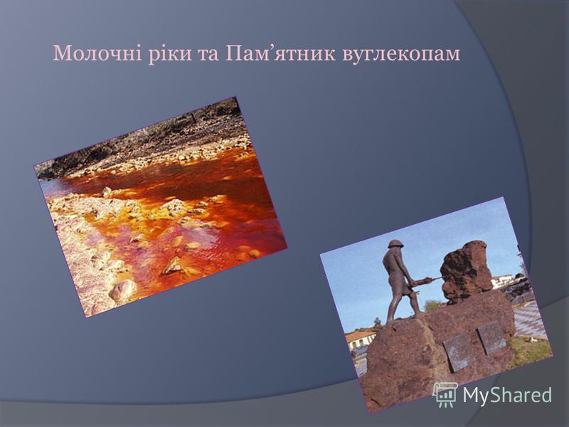 Молочні ріки та Памятник вуглекопам