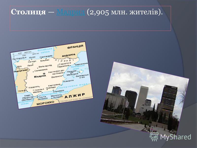 Столиця Мадрид (2,905 млн. жителів).Мадрид