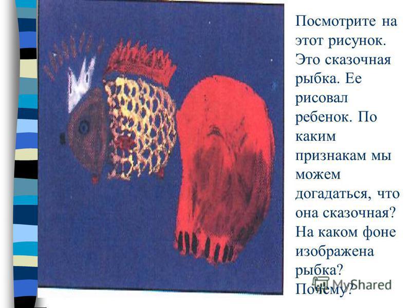 А. Матисс. Красные рыбы. Расскажите, что вы видите на этой картине? Какие части, мы можем выделить у рыб? Чем покрыто тело рыб? Чем дышат рыбы под водой? Кто знает зачем рыбе хвост?