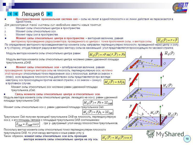 Лекция 5 ( продолжение 5.3 ) Сопротивление при качении. При действии сдвигающей силы, приложенной к катку, покоящемуся на шероховатой поверхности, возникает сила, противодействующая возможному смещению тела (сила трения сцепления) из равновесного пол