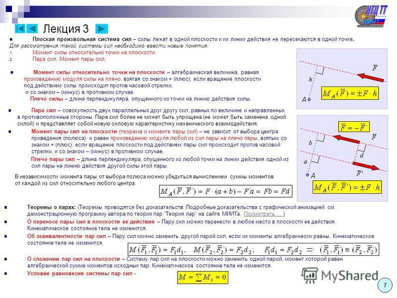 Теорема о трех силах – Если тело, под действием трех непараллельных сил находится в равновесии, то линии действия этих сил пересекаются в одной точке. 1. Перенесем две силы по линии их действия в точку их пересечения (кинематическое состояние тела пр