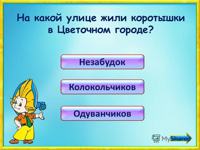 Дорогой друг! Прочитай вопрос викторины и выбери правильный ответ. Удачи! Начать игру