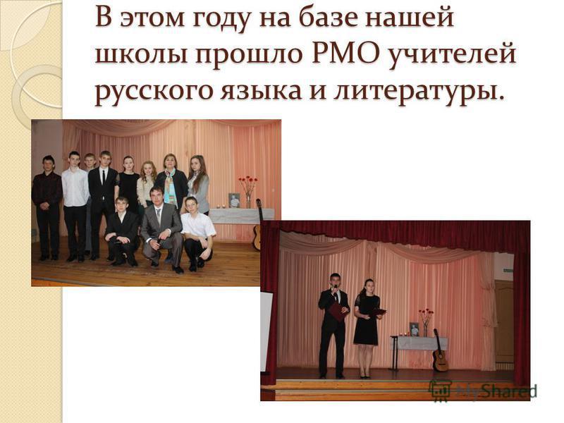 В этом году на базе нашей школы прошло РМО учителей русского языка и литературы.