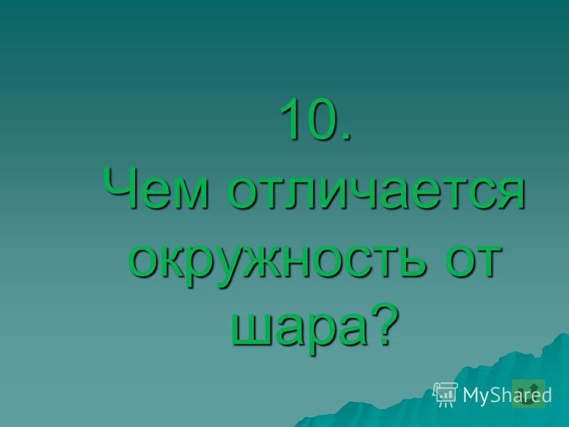 10. Чем отличается окружность от шара?