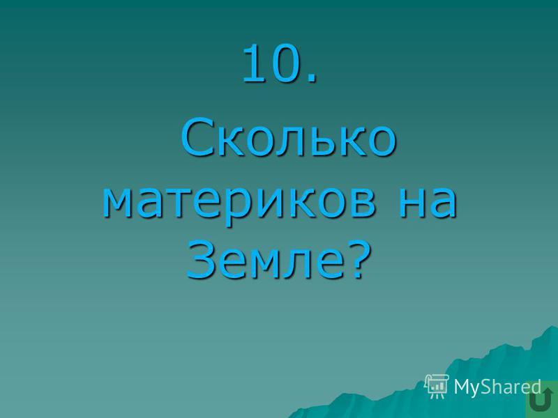 10. Сколько материков на Земле? Сколько материков на Земле?