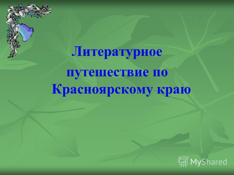 Литературное путешествие по Красноярскому краю