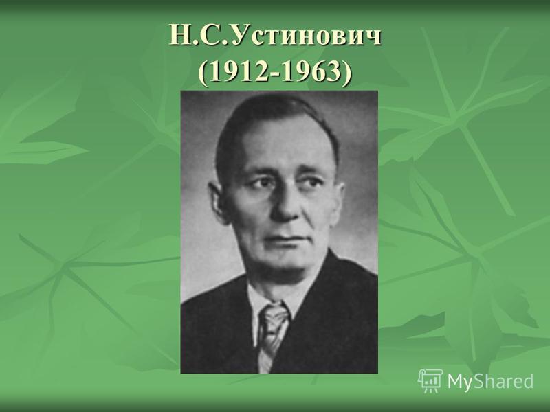 Н.С.Устинович (1912-1963)