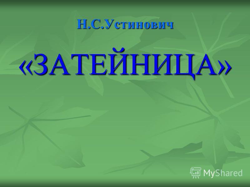 Н.С.Устинович «ЗАТЕЙНИЦА»