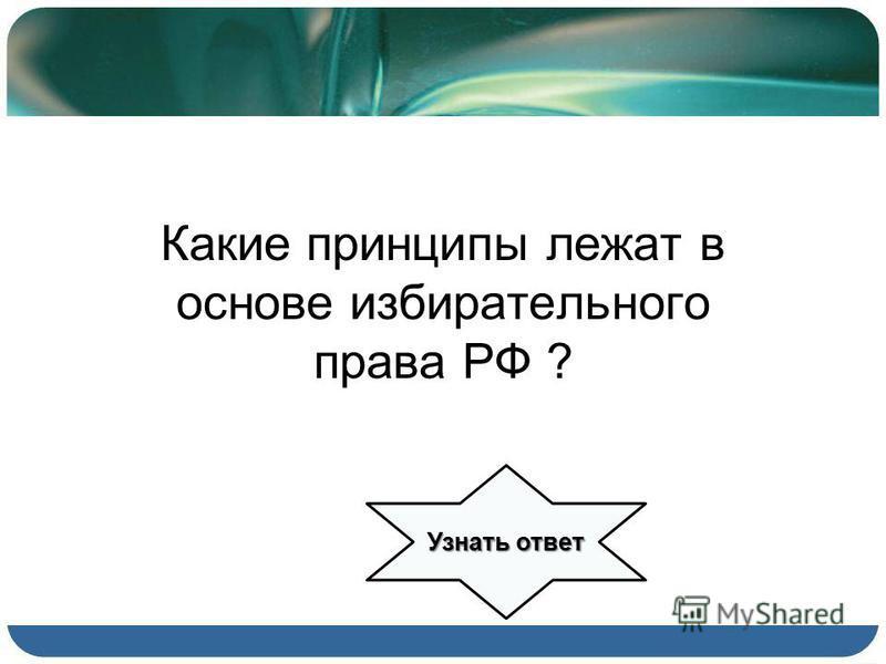 Какие принципы лежат в основе избирательного права РФ ? Узнать ответ Узнать ответ