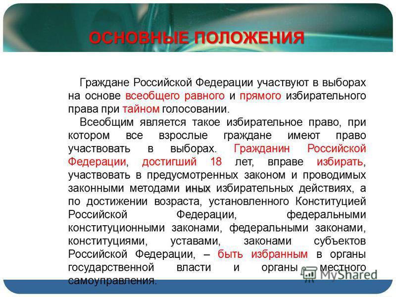 ОСНОВНЫЕ ПОЛОЖЕНИЯ Граждане Российской Федерации участвуют в выборах на основе всеобщего равного и прямого избирательного права при тайном голосовании. иных Всеобщим является такое избирательное право, при котором все взрослые граждане имеют право уч