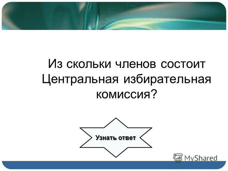 Из скольких членов состоит Центральная избирательная комиссия? Узнать ответ Узнать ответ