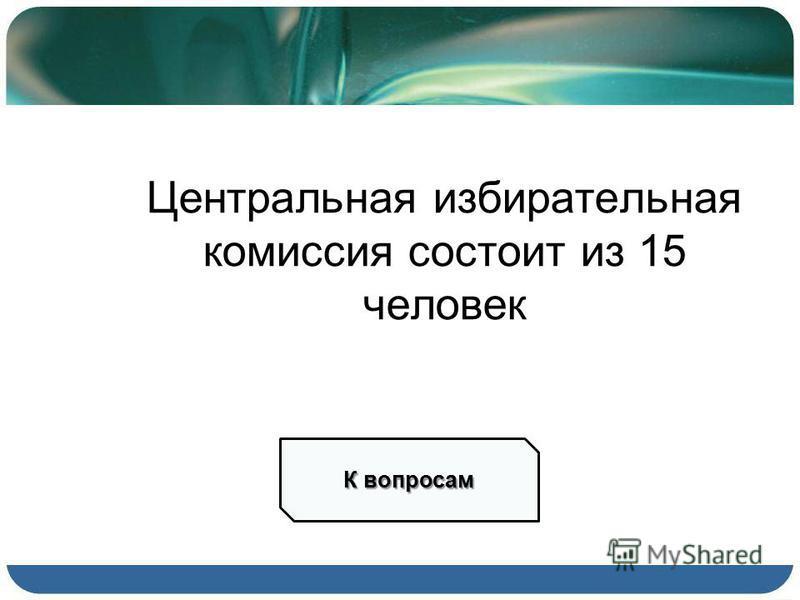 Центральная избирательная комиссия состоит из 15 человек К вопросам К вопросам