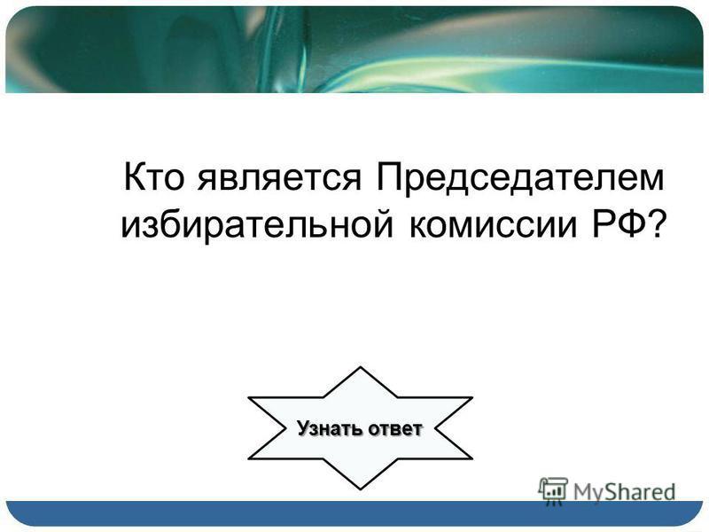 Кто является Председателем избирательной комиссии РФ? Узнать ответ Узнать ответ