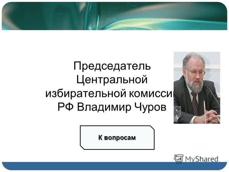 Председатель Центральной избирательной комиссии РФ Владимир Чуров К вопросам К вопросам
