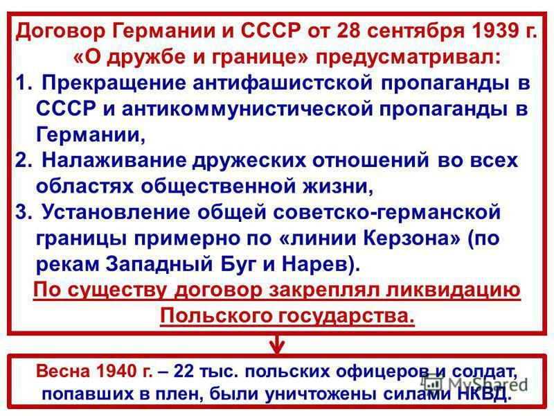 Договор Германии и СССР от 28 сентября 1939 г. «О дружбе и границе» предусматривал: 1. Прекращение антифашистской пропаганды в СССР и антикоммунистической пропаганды в Германии, 2. Налаживание дружеских отношений во всех областях общественной жизни,