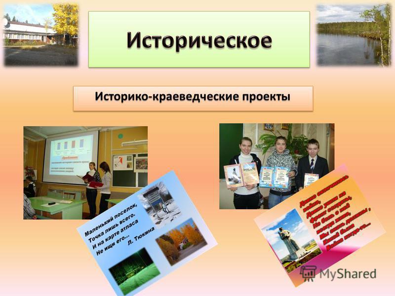 Историко-краеведческие проекты