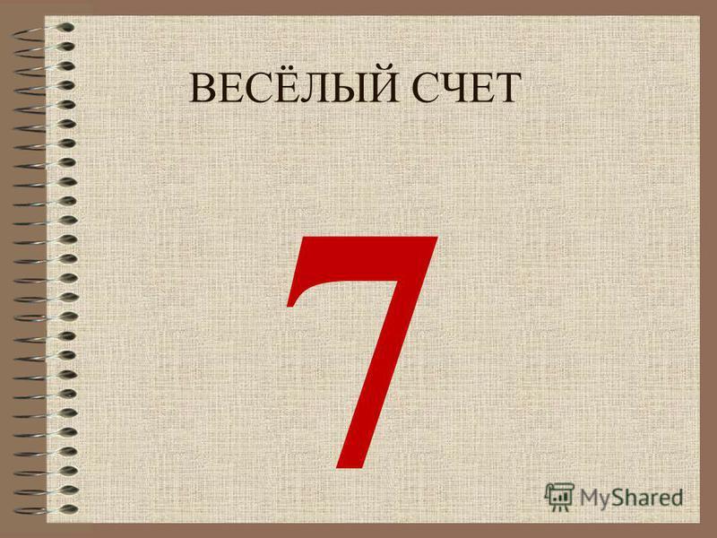 ВЕСЁЛЫЙ СЧЕТ 7