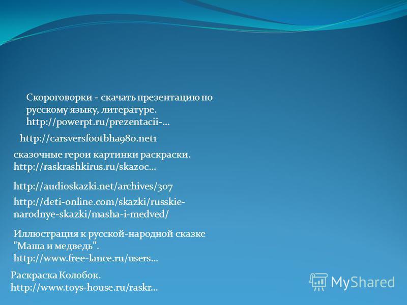 Раскраска Колобок. http://www.toys-house.ru/raskr… Иллюстрация к русской-народной сказке