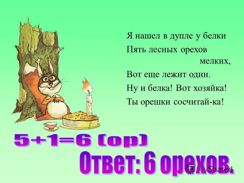 Потеряшка Шесть веселых медвежат За малиной в лес спешат Но один из них устал, Потерялся и отстал. А теперь ответ найди: Сколько мишек впереди?
