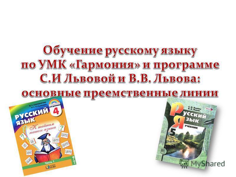Решебник по русскому языку за 4 класс Соловейчик (учебник)