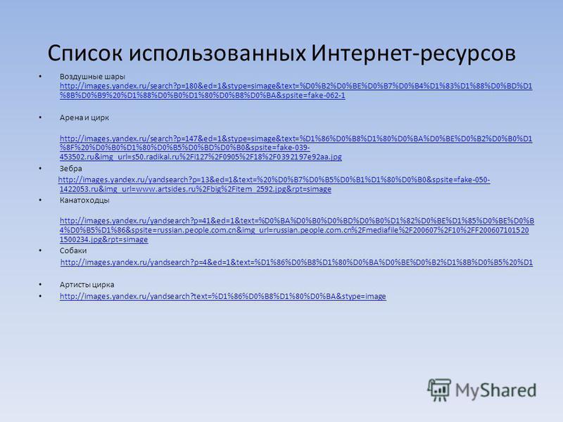 Список использованных Интернет-ресурсов Воздушные шары http://images.yandex.ru/search?p=180&ed=1&stype=simage&text=%D0%B2%D0%BE%D0%B7%D0%B4%D1%83%D1%88%D0%BD%D1 %8B%D0%B9%20%D1%88%D0%B0%D1%80%D0%B8%D0%BA&spsite=fake-062-1 http://images.yandex.ru/sear