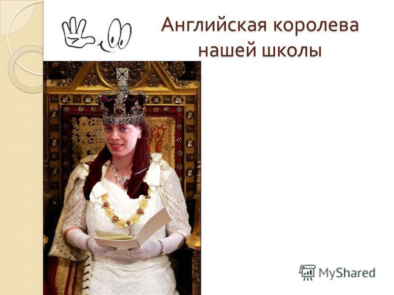 Английская королева нашей школы