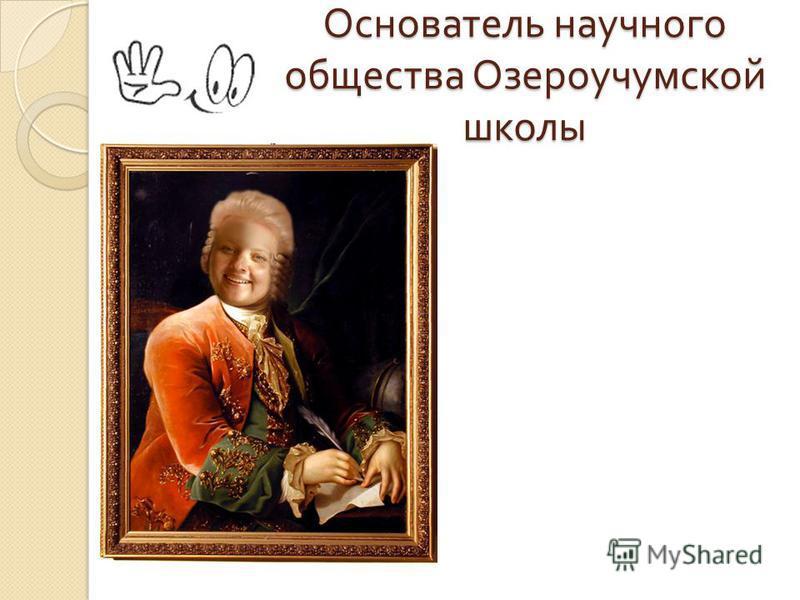 Основатель научного общества Озероучумской школы