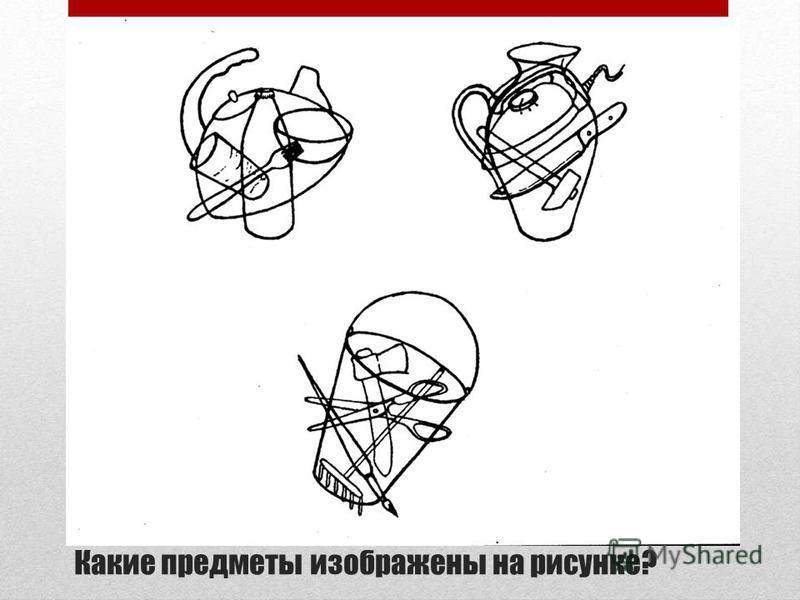 Какие предметы изображены на рисунке?