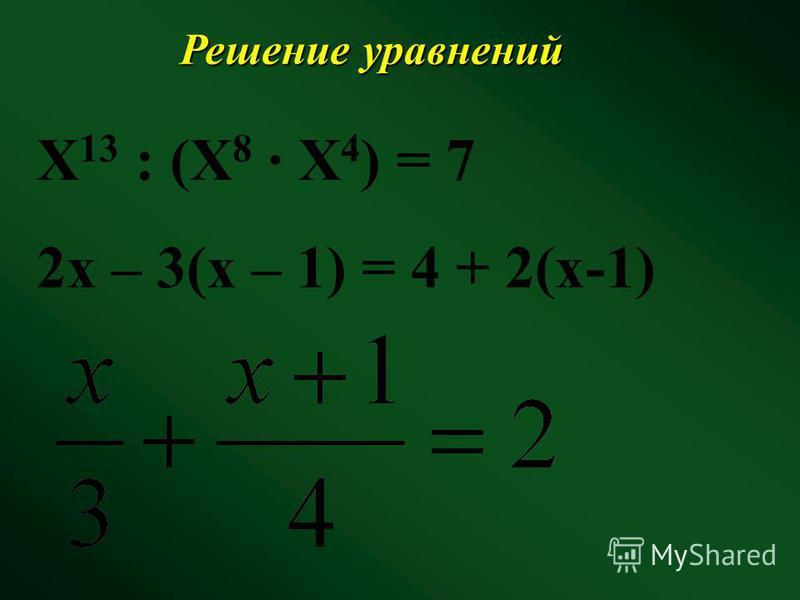 Решение уравнений Х 13 : (Х 8 · Х 4 ) = 7 2 х – 3(х – 1) = 4 + 2(х-1)