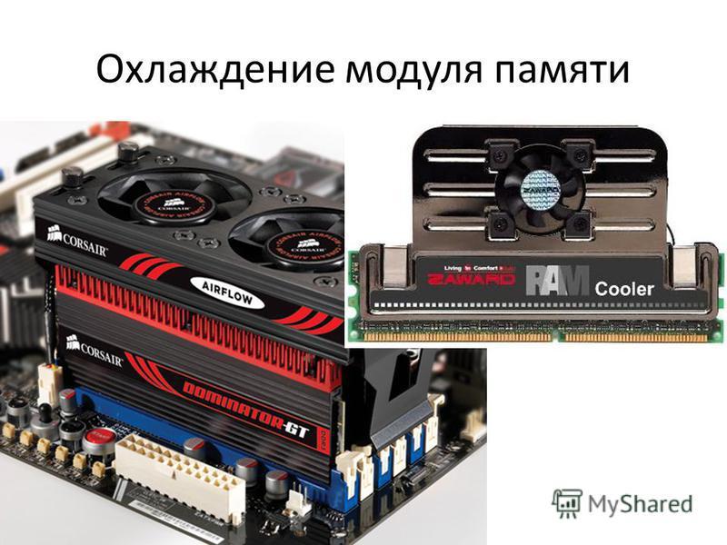 Охлаждение модуля памяти