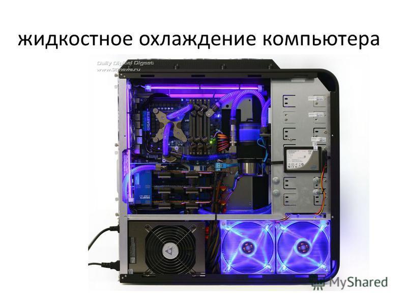жидкостное охлаждение компьютера