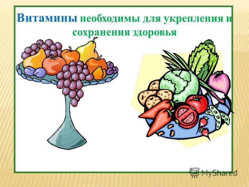 Витамины необходимы для укрепления и сохранения здоровья
