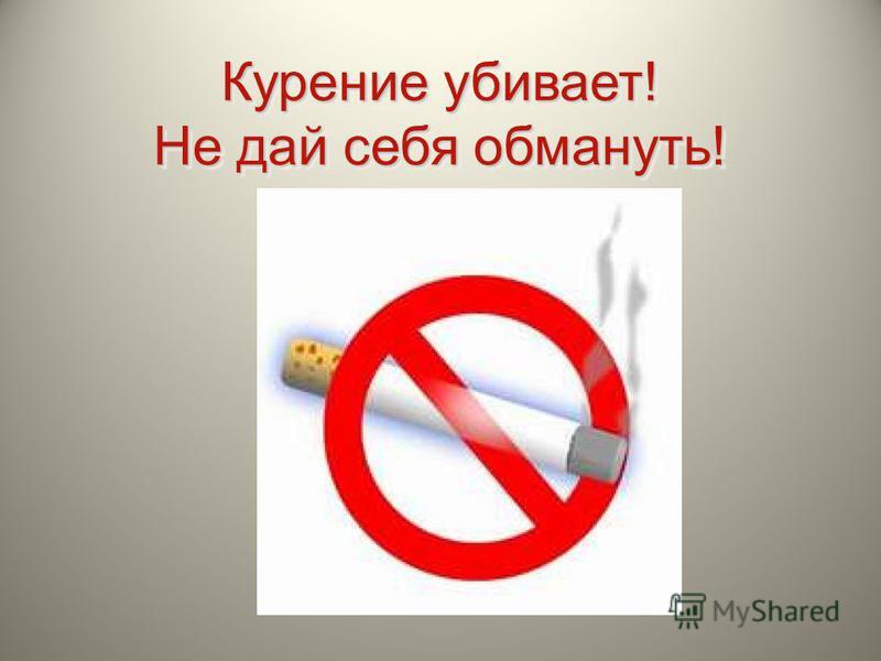 Курение убивает! Не дай себя обмануть!