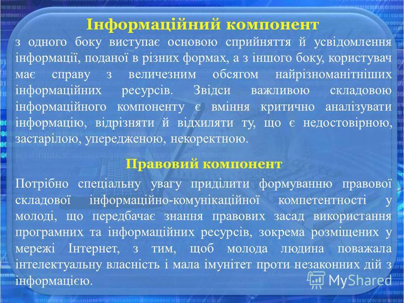 Інформаційний компонент з одного боку виступає основою сприйняття й усвідомлення інформації, поданої в різних формах, а з іншого боку, користувач має справу з величезним обсягом найрізноманітніших інформаційних ресурсів. Звідси важливою складовою інф