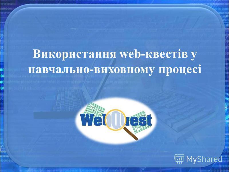 Використання web-квестів у навчально-виховному процесі