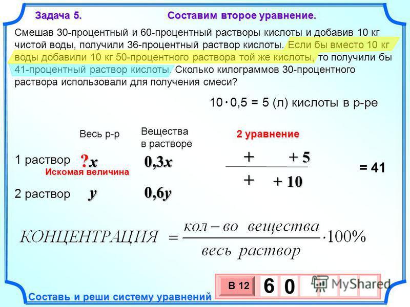 0,6y 0,3x y Смешав 30-процентный и 60-процентный растворы кислоты и добавив 10 кг чистой воды, получили 36-процентный раствор кислоты. Если бы вместо 10 кг воды добавили 10 кг 50-процентного раствора той же кислоты, то получили бы 41-процентный раств